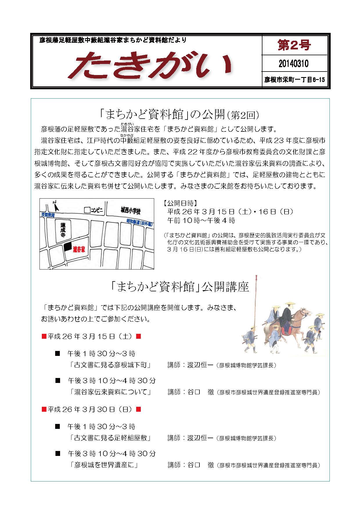 takigai02.jpg